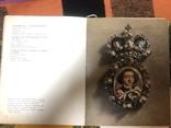 Сокровища алмазного фонда СССР, фото №6