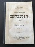 1879 К.Шмелинг. Роман Воспитанник Иезуитов, фото №3