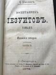 1879 К.Шмелинг. Роман Воспитанник Иезуитов, фото №5