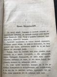 1879 К.Шмелинг. Роман Воспитанник Иезуитов, фото №6