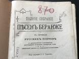 1905 Песни Беранже в переводе русских поэтов, фото №2