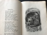 1905 Песни Беранже в переводе русских поэтов, фото №8