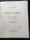 1914 Бялик. Песни и поэмы. Перевод с еврейского-Жаботинский. Иудаика, фото №3