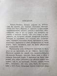 1914 Бялик. Песни и поэмы. Перевод с еврейского-Жаботинский. Иудаика, фото №8