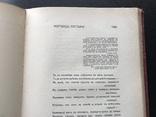 1914 Бялик. Песни и поэмы. Перевод с еврейского-Жаботинский. Иудаика, фото №12
