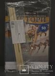 Журнал парусник Виктори 50, фото №2