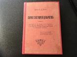 1906 Собрание стихотворений декабристов., фото №7