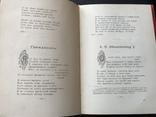 1906 Собрание стихотворений декабристов., фото №10