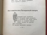 1906 Собрание стихотворений декабристов., фото №2