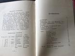1906 Собрание стихотворений декабристов., фото №13