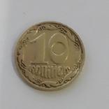 10 копеек 1992 (6 ягодные), фото №9