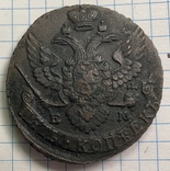 5 копеек 1794 ЕМ, фото №5