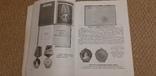 Аверс 6 Каталог Советских орденов и медалей, фото №3