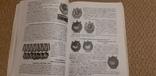 Аверс 6 Каталог Советских орденов и медалей, фото №6