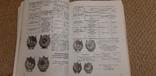 Аверс 6 Каталог Советских орденов и медалей, фото №7