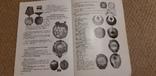 Аверс 6 Каталог Советских орденов и медалей, фото №12