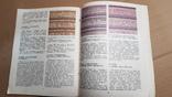 Ручная вышивка. 1982, фото №8