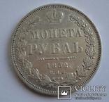 Рубль 1852 года ПА, фото №5