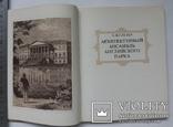 Елена Глейзер Архитектурный ансамбль английского парка тир 5 тыс, фото №2