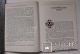 Елена Глейзер Архитектурный ансамбль английского парка тир 5 тыс, фото №5