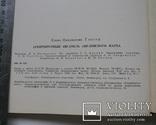 Елена Глейзер Архитектурный ансамбль английского парка тир 5 тыс, фото №13