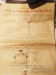 Кастрюля-скороварка + паспорт - новая. СССР, фото №7