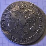 1 рубль 1719 OK-L Петра I, фото №5