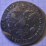 1 рубль 1719 OK-L Петра I, фото №6