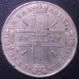 1 рубль 1723 Петра I, фото №4