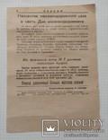 Молния 1916 г., фото №4