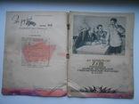 1940 г. За рулем. Скоростные соревнования Октябрь, фото №3