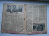 1940 г. За рулем. Скоростные соревнования Октябрь, фото №10