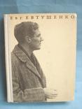 """Евтушенко Евгений """"Катер связи"""" 1966 год., фото №2"""