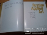 Русское прикладное искусство 18 начало 20 века суперобложка, фото №6