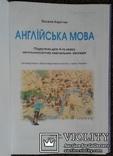 Англiйська мова. (Учебник для 4-го класса, 2012 год)., фото №3