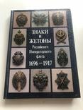 Книга знаки и жетоны российского императорского флота Доценко, фото №2