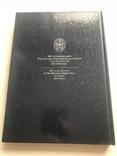 Книга знаки и жетоны российского императорского флота Доценко, фото №4