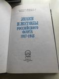 Книга знаки и жетоны российского императорского флота Доценко, фото №3