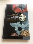 Ордена и медали третьего рейха. Джек Пиа, фото №2