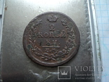 2 копейки 1817 г, фото №2