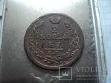 2 копейки 1817 г, фото №3