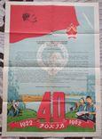 1960 40-летие Пионерской организации им.Ленина, юные туристы, фото №2