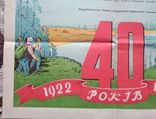 1960 40-летие Пионерской организации им.Ленина, юные туристы, фото №3