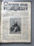 Современная жизнь 1903подписной год времен русско-японской войны, фото №6
