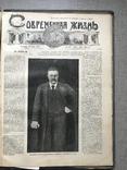 Современная жизнь 1903подписной год времен русско-японской войны, фото №8
