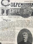 Современная жизнь 1903подписной год времен русско-японской войны, фото №11