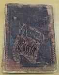 Живописная Россия. 1895 год. Восточные окраины России, фото №2