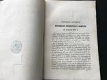 1873 Юридический вестник. Одесса. Куяльник Хаджибей, фото №6
