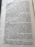 1873 Юридический вестник. Одесса. Куяльник Хаджибей, фото №9
