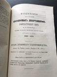 1873 Юридический вестник. Одесса. Куяльник Хаджибей, фото №10